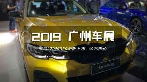 2019广州车展实拍宝马展台,全新X6 全新3系价格正式亮出