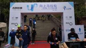 孙杨、李晨助阵吉利向上马拉松