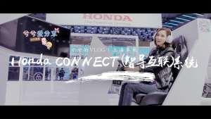 兮兮的VLOG:上海车展,王兮兮体验Honda CONNECT系统