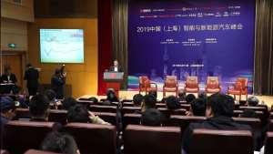 2019中国(上海)智能和新能源汽车峰会隆重举行
