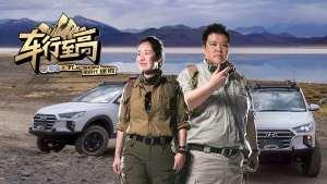 《車行至高》第3集:穿越沙漠,抵達火山