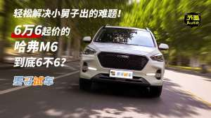 试驾哈弗M6,6万6起价的紧凑级SUV开起来如何?
