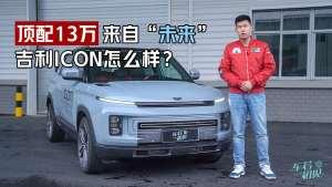 """车若初见:顶配只要13万  来自""""未来""""的吉利icon怎么样?"""