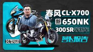 《照摩镜》春风CL-X 700 新650NK 300SR等新车