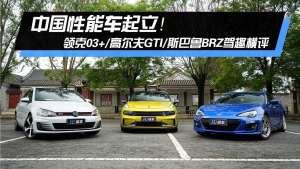 中国性能车起立!领克03 /高尔夫GTI/斯巴鲁BRZ驾趣横评
