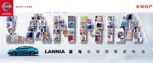 新蓝鸟预售发布会 东风日产年轻化第一步