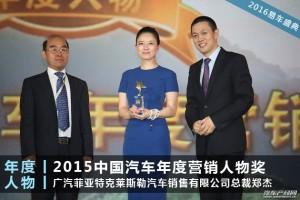 广汽菲克郑杰荣获2015汽车年度营销人物奖