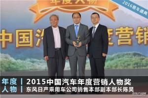 东风日产陈昊荣获中国汽车年度营销人物奖