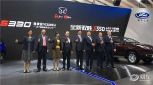 驭胜S550/S350 SUV闪耀2016北京车展
