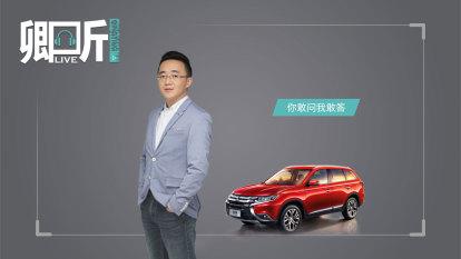 SUV黑马广汽三菱 如何赢得国人青睐?