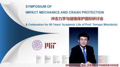冲击力学与碰撞保护国际研讨会开幕