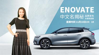 ENOVATE品牌发布及中文名字揭秘