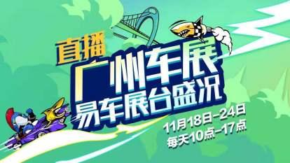 直播广州车展易车展台 好看又好玩