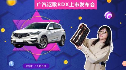 广汽讴歌RDX上市发布会
