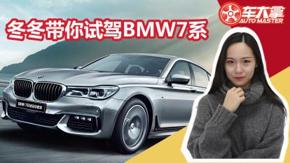 冬冬带你试驾BMW7系