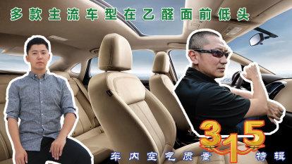 车内空气质量检测结果曝光