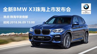 【珠海】全新BMW X3珠海上市发布会
