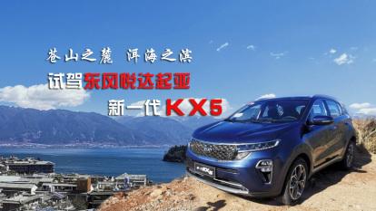 试驾东风悦达起亚新一代KX5