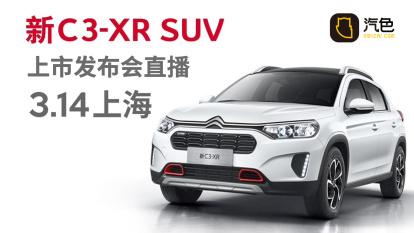 雪铁龙新C3-XR上市发布会