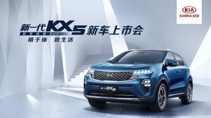 新一代KX5惊艳上市