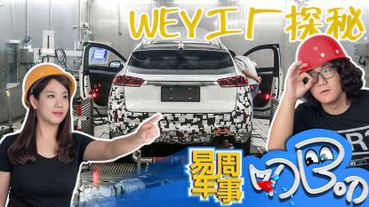 探秘WEY工厂  聊车展送车模