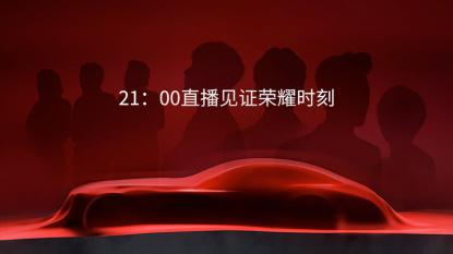 中国一汽红旗品牌战略发布会