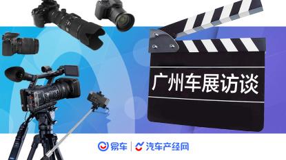 赵长江谈比亚迪广州车展参展盛况