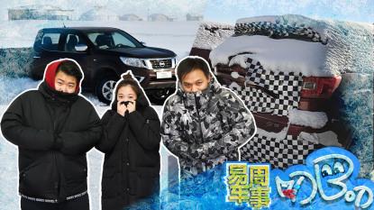 抽大奖 聊极寒中的驾驶乐趣