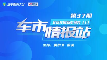 北京车展新车预告(上)
