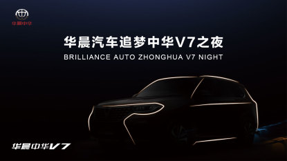 《新车驾到》华晨汽车追梦中华V7之夜