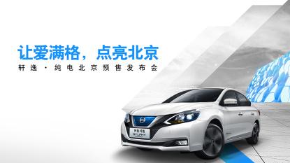 东风日产轩逸·纯电北京预售发布会