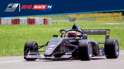 亚洲首个F3锦标赛雪邦开启Race2