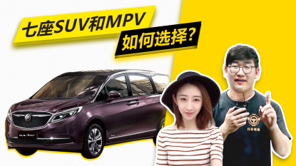 七座SUV和MPV该如何选择?