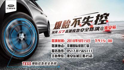 瑞风S7高速应急安全路演淮安站
