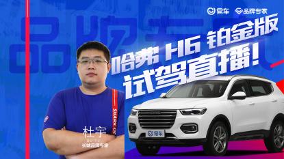 国民SUV养成记 哈弗H6铂金版试驾直播