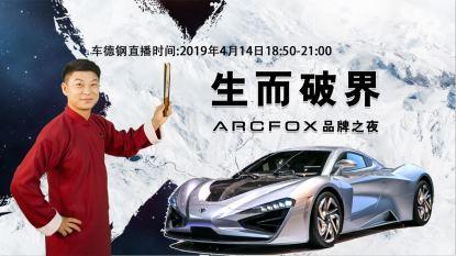生而破界 车德钢直播ARCFOX品牌之夜