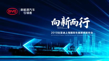 比亚迪2019年上海车展发布会