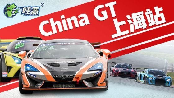 中国汽摩运动大会
