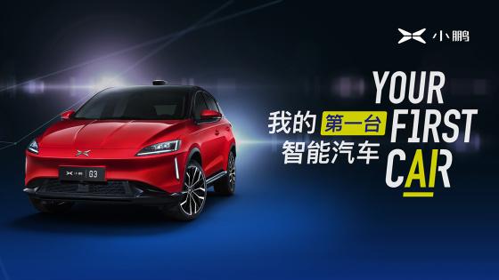 《新车驾到》——小鹏G3上市发布会