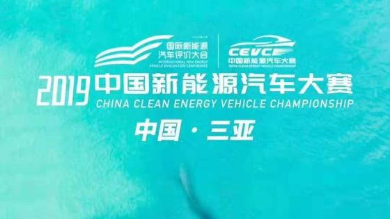 2019中国新能源汽车大赛三亚站