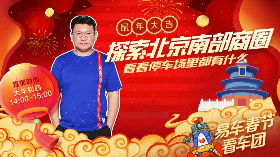 易车新能源春节特辑 探北京南部商圈