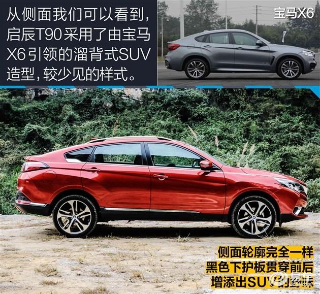 启辰T90成为搅局者 中型轿跑SUV卖紧凑价高清图片