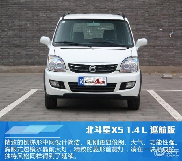 【图文】昌河铃木北斗星x5巡航版试驾评测性价比高