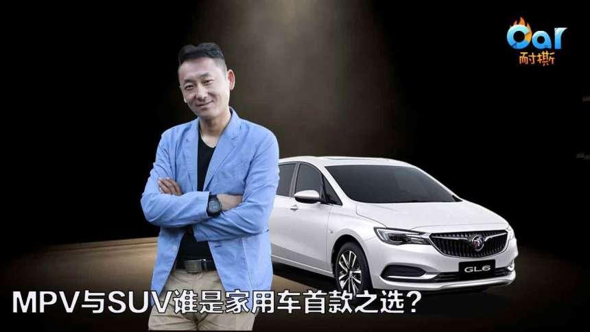 MPV与SUV谁是家用车首款之选?