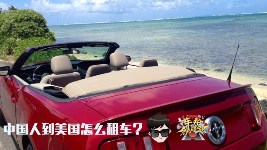 中国人到美国怎么租车?