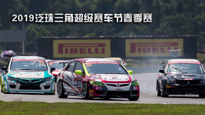 2019泛珠三角超级赛车节春季赛