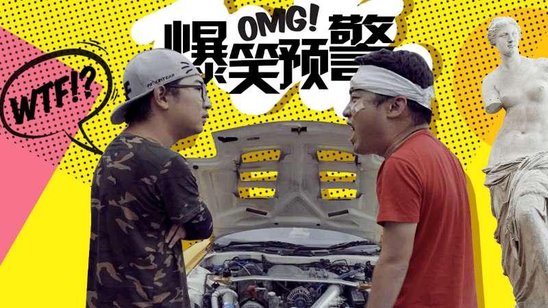 爆笑预警 头文字D就这么被中国人玩坏了