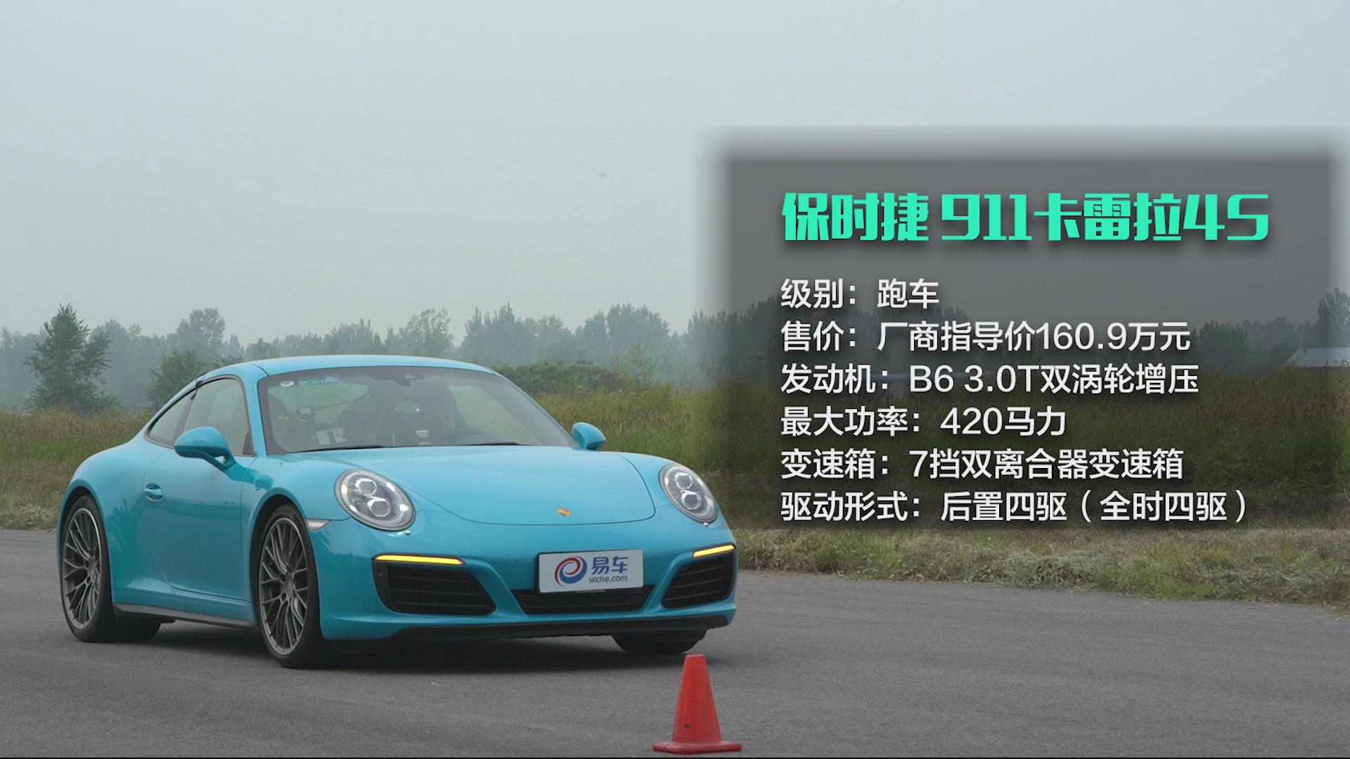 保时捷911 Carrera 4S 刹车测试