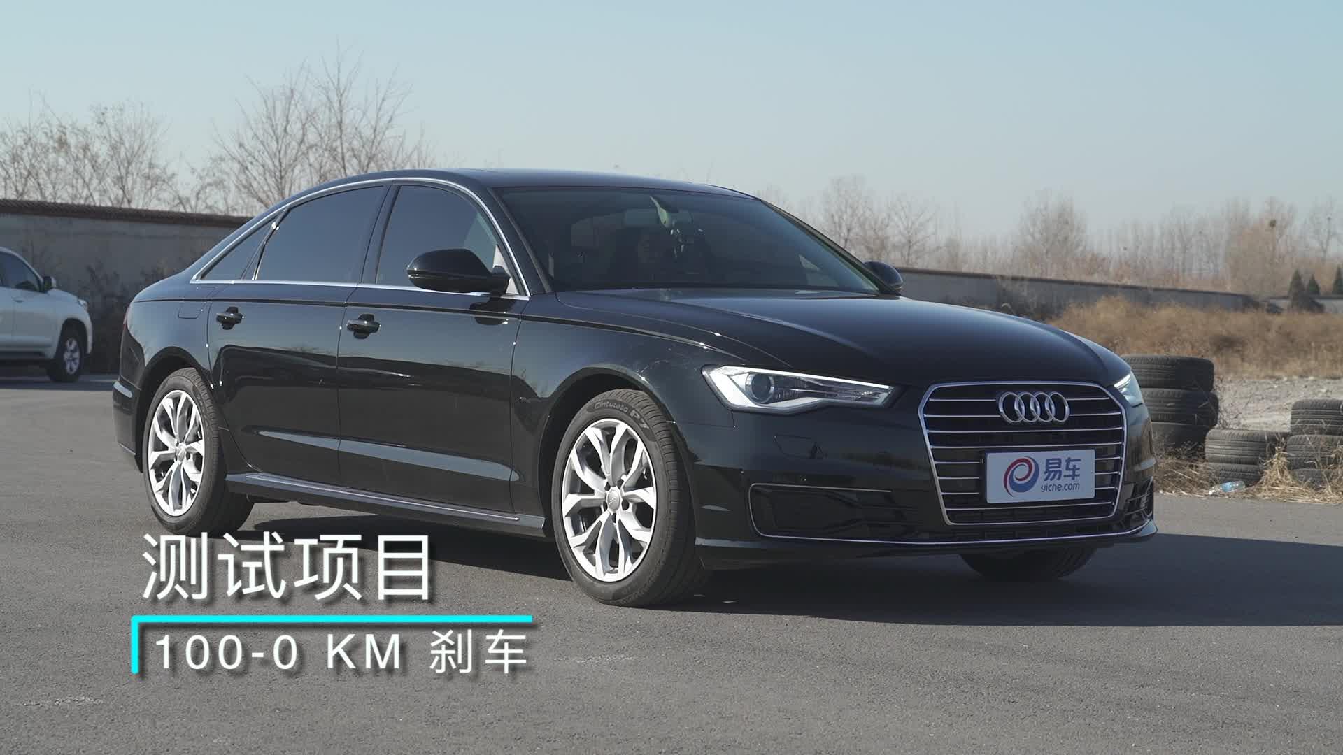 2017款大红鹰娱乐A6L TFSI技术型 刹车测试