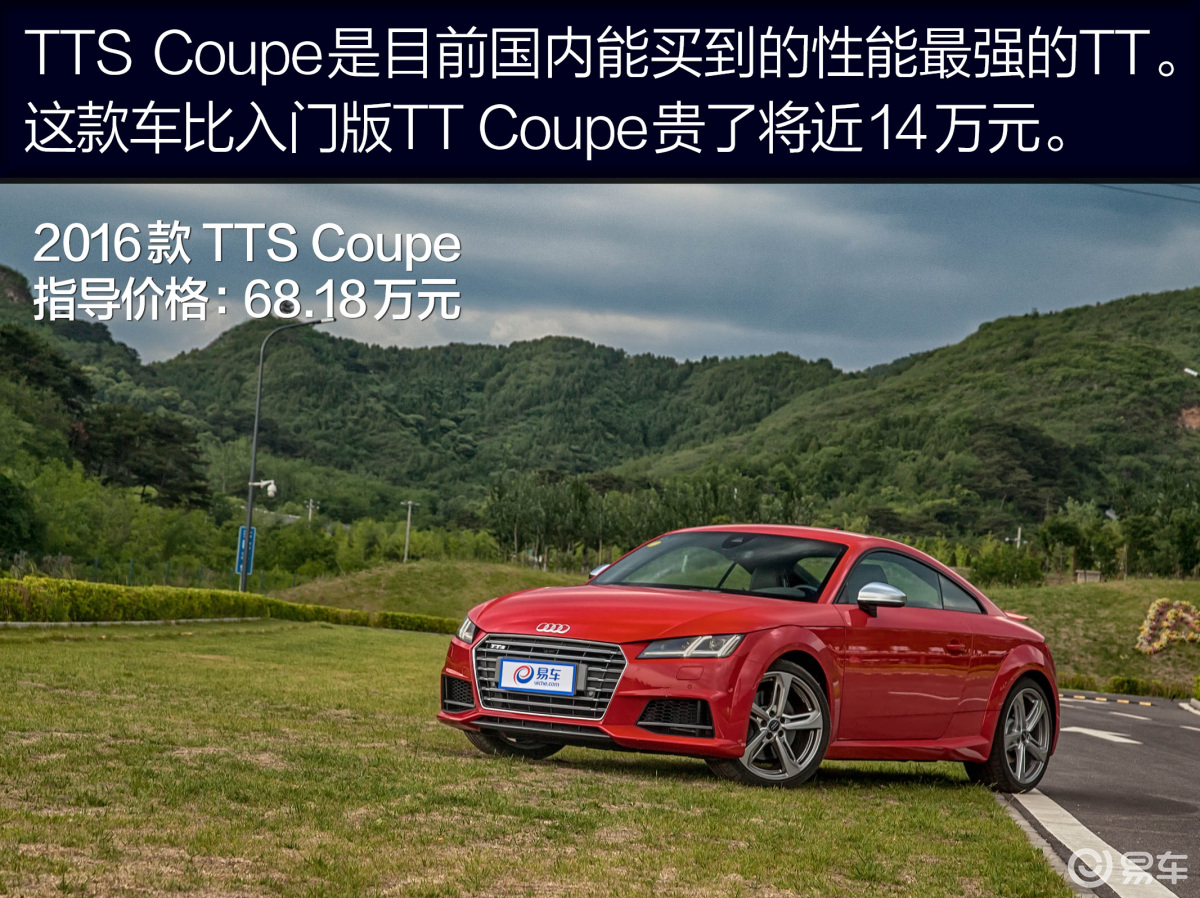 TTS Coupe